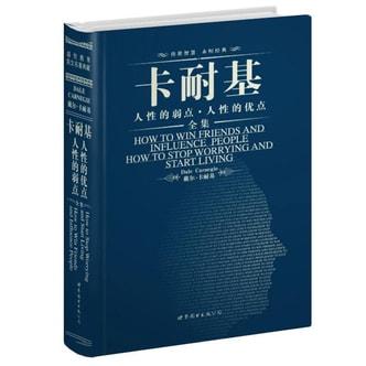 世界名著典藏系列:卡耐基人性的弱点人性的优点(英文全本)