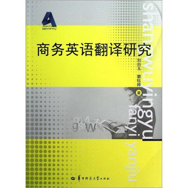 商品详情 - 商务英语翻译研究 - image  0