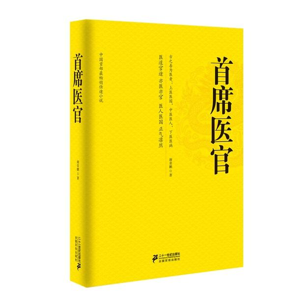 商品详情 - 首席医官 - image  0