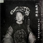 晚清碎影:约翰·汤姆逊眼中的中国