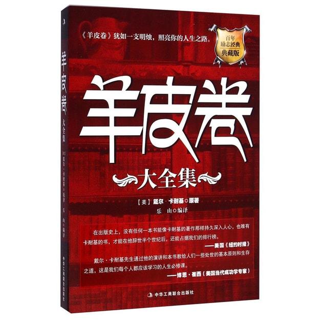 商品详情 - 羊皮卷大全集(典藏版) - image  0