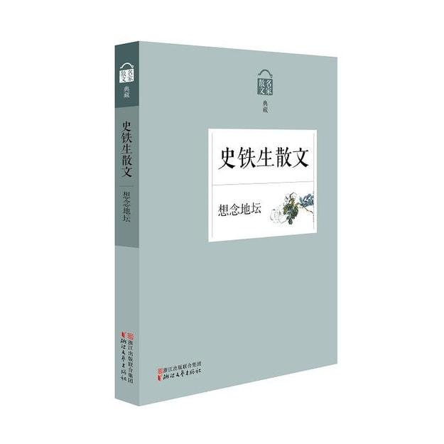 商品详情 - 名家散文典藏:想念地坛·史铁生散文 - image  0