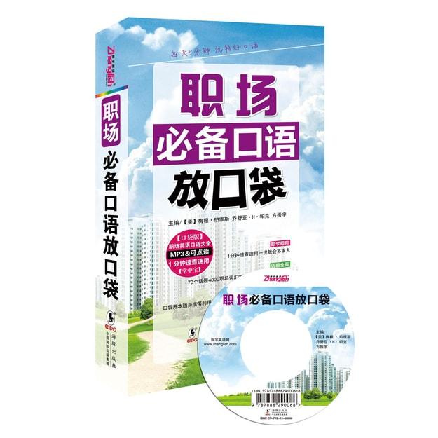 商品详情 - 职场必备口语放口袋(附MP3光盘1张) - image  0