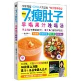 7天瘦肚子:早喝果汁晚喝汤