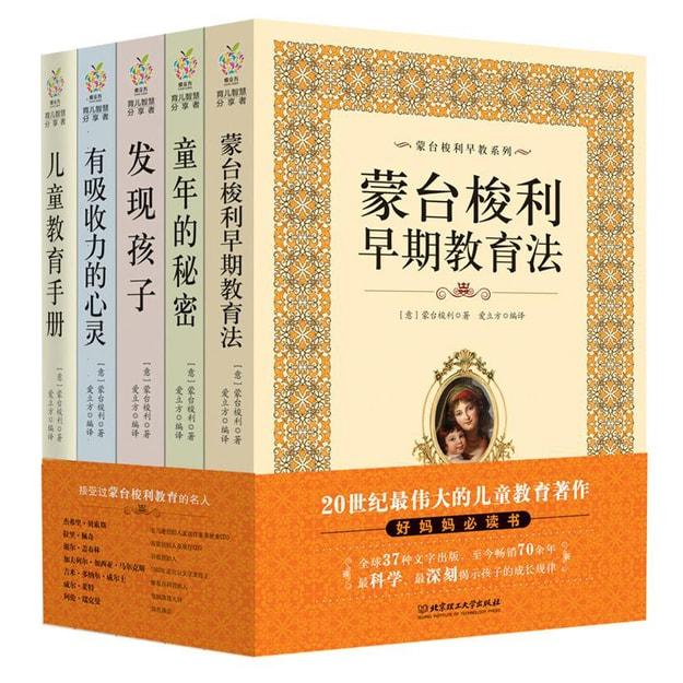 商品详情 - 蒙台梭利早教系列(套装共五册) - image  0