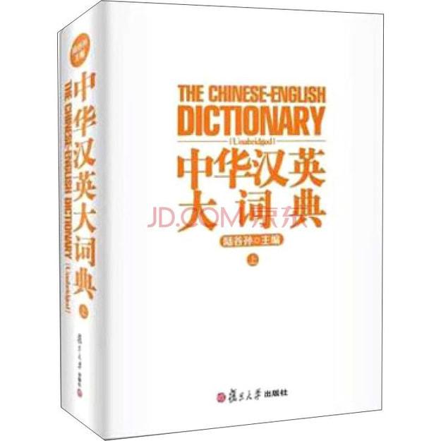 商品详情 - 中华汉英大词典(上) - image  0