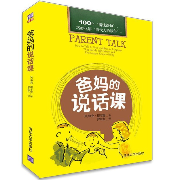 商品详情 - 爸妈的说话课 - image  0