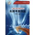 二级C语言程序设计高频考题导航(2011版)