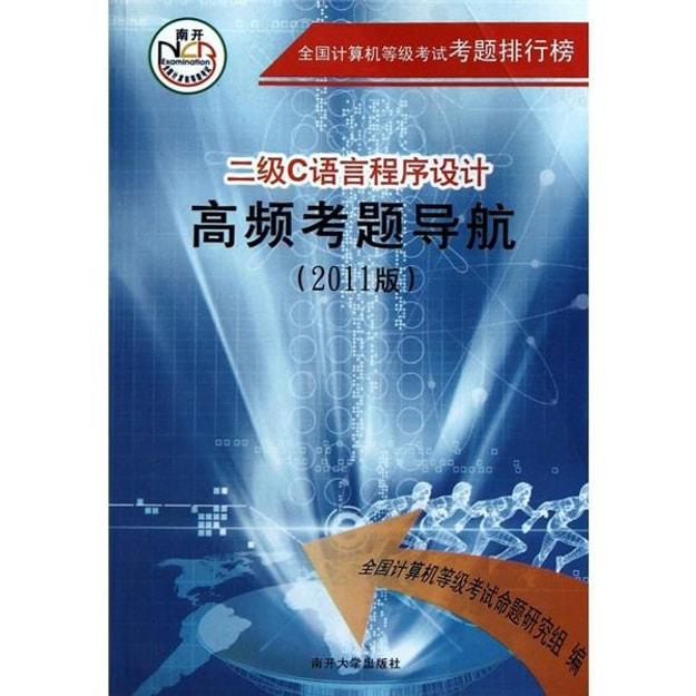 商品详情 - 二级C语言程序设计高频考题导航(2011版) - image  0