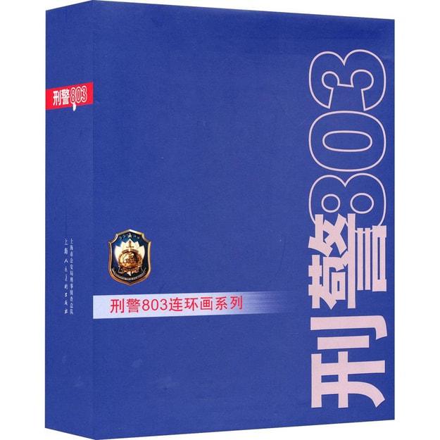 商品详情 - 刑警803连环画系列(套装1-10册) 小人书 - image  0