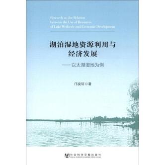湖泊湿地资源利用与经济发展:以太湖湿地为例