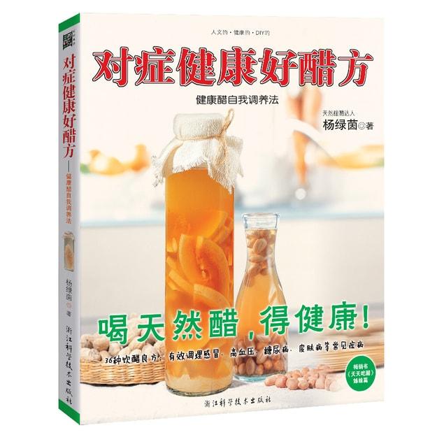 商品详情 - 对症健康好醋方 - image  0