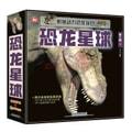 恐龙星球(套装共4册  附赠2只3D机械动力恐龙的拼图)