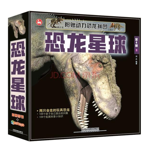 商品详情 - 恐龙星球(套装共4册  附赠2只3D机械动力恐龙的拼图) - image  0
