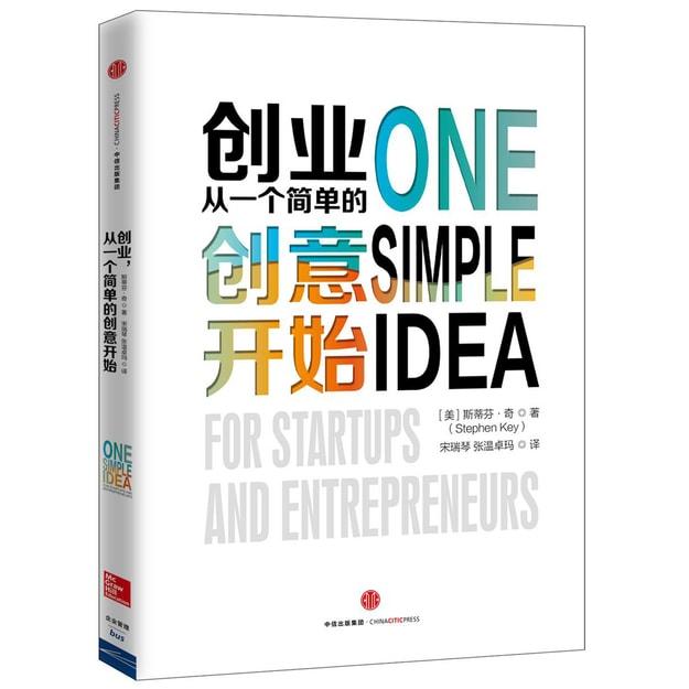 商品详情 - 创业,从一个简单的创意开始 - image  0