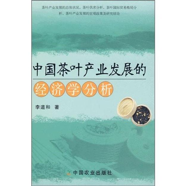 商品详情 - 中国茶叶产业发展的经济学分析 - image  0