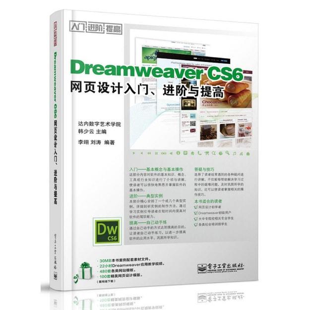 商品详情 - Dreamweaver CS6网页设计入门、进阶与提高 - image  0