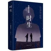 东野圭吾:时生(2015版)