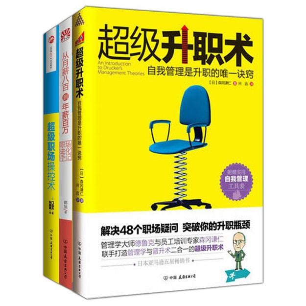 商品详情 - 超级职场操控术+超级升职术+职场进化手记(套装共3册) - image  0