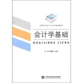 高职高专会计学专业规划教材:会计学基础