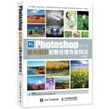 Photoshop数码摄影后期处理专业技法(第2版)