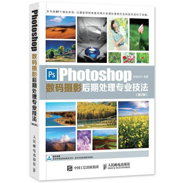 商品详情 - Photoshop数码摄影后期处理专业技法(第2版) - image  0