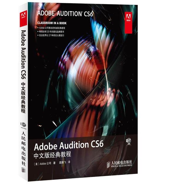 商品详情 - Adobe Audition CS6中文版经典教程 - image  0