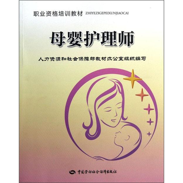 商品详情 - 职业资格培训教材:母婴护理师 - image  0