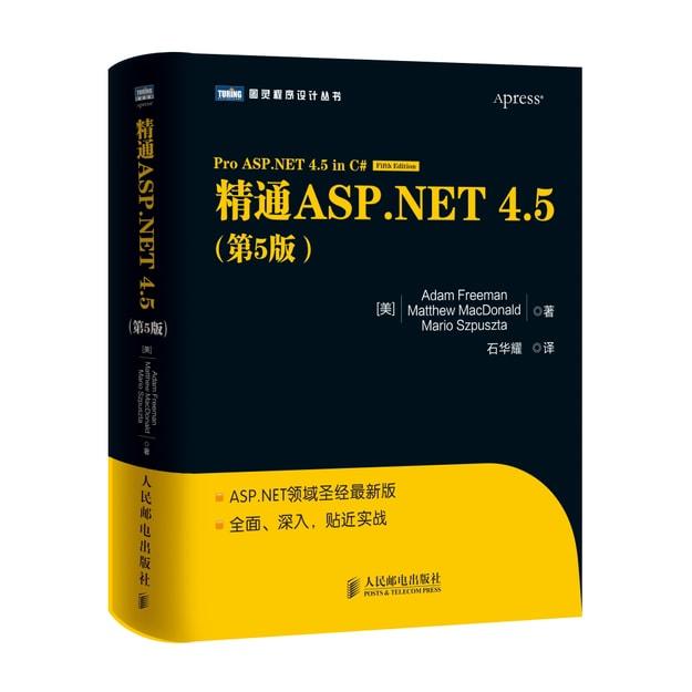 商品详情 - 图灵程序设计丛书:精通ASP.NET 4.5(第5版) - image  0