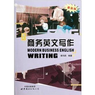 现代商务英文写作(最新版)