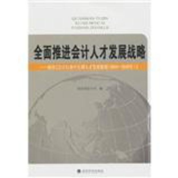 商品详情 - 全面推进会计人才发展战略:解读《会计行业中长期人才发展规划(2010-2020年)》 - image  0