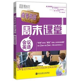 商务英语周末课堂:会议英语(附MP3光盘1张)