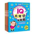 IQ大挑战贴贴贴(升级版 套装共6册)
