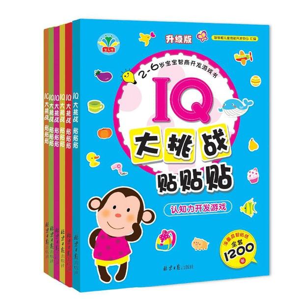 商品详情 - IQ大挑战贴贴贴(升级版 套装共6册) - image  0