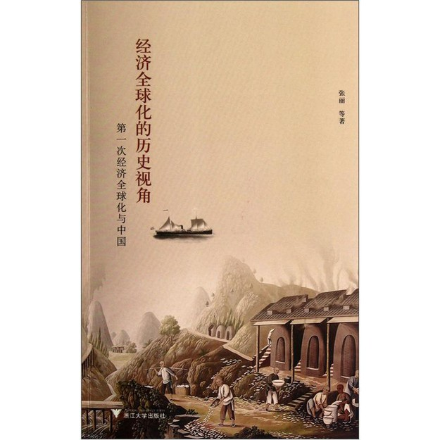 商品详情 - 经济全球化的历史视角:第一次经济全球化与中国 - image  0
