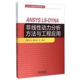 ANSYS LS-DYNA非线性动力分析方法与工程应用