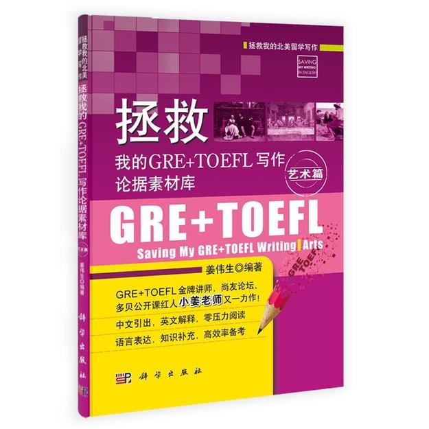 商品详情 - 拯救我的GRE+TOEFL写作论据素材库·艺术篇 - image  0