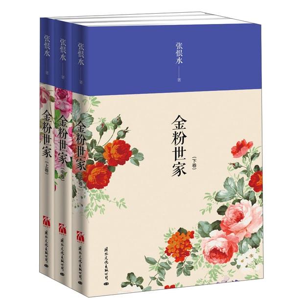 商品详情 - 金粉世家(套装共3册) - image  0