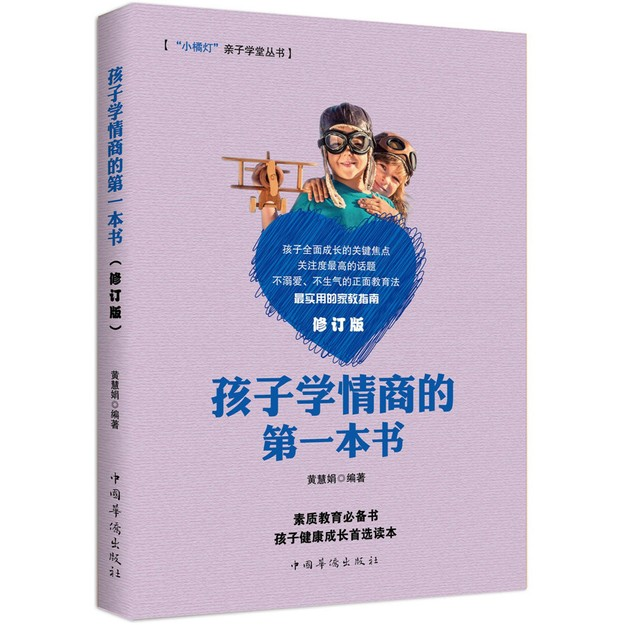 """商品详情 - 孩子学情商的第一本书/ """"小橘灯""""亲子学堂丛书(修订版) - image  0"""