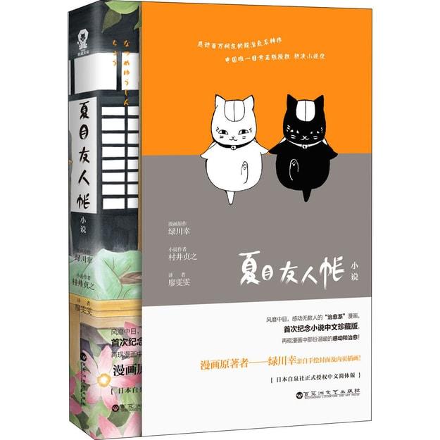 商品详情 - 夏目友人帐 - image  0