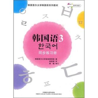 韩国首尔大学韩国语系列教材:韩国语3(同步练习册)(新)(附MP3光盘1张)