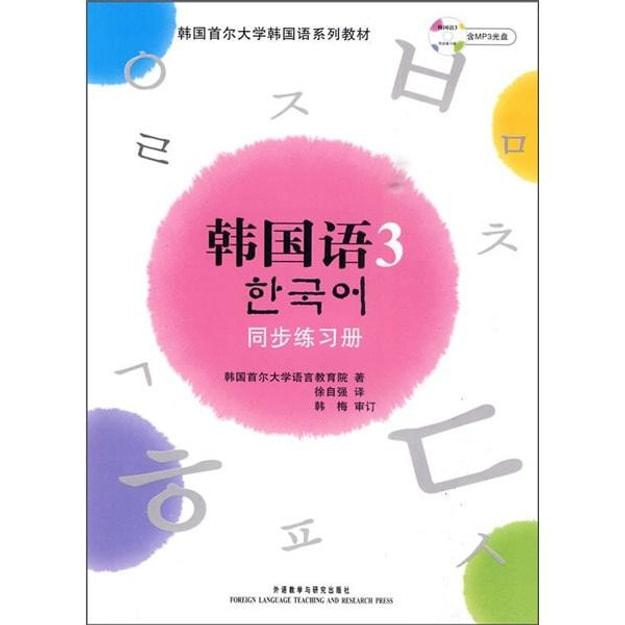商品详情 - 韩国首尔大学韩国语系列教材:韩国语3(同步练习册)(新)(附MP3光盘1张) - image  0
