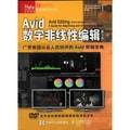 Avid数字非线性编辑(第5版)