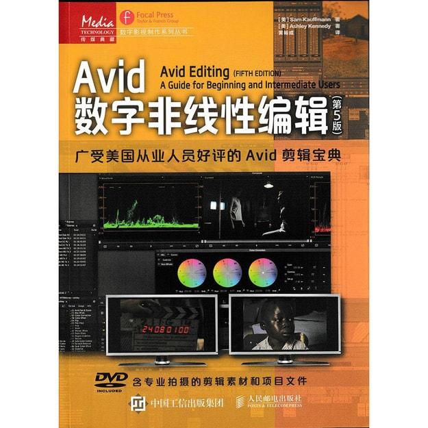 商品详情 - Avid数字非线性编辑(第5版) - image  0