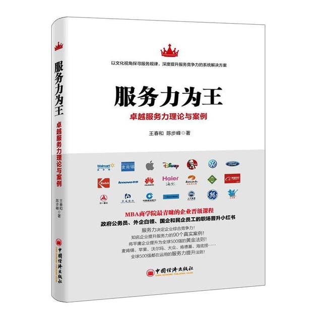 商品详情 - 服务力为王:卓越服务力理论与案例 - image  0