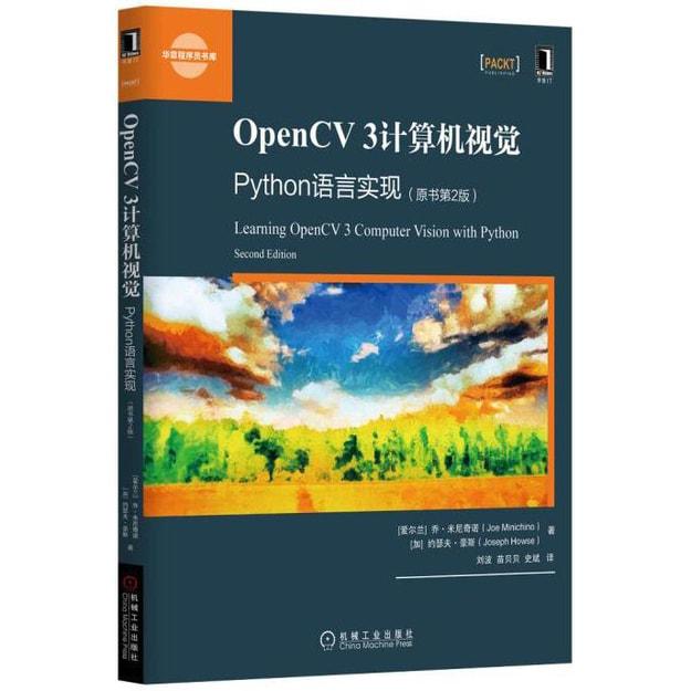 商品详情 - OpenCV 3计算机视觉:Python语言实现(原书第2版) - image  0