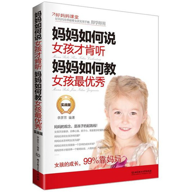 商品详情 - 妈妈如何说,女孩才肯听;妈妈如何教,女孩最优秀(实战版) - image  0