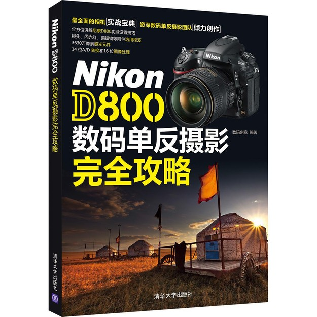 商品详情 - Nikon D800 数码单反摄影完全攻略 - image  0