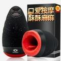 [中国DHL直邮] OTOUCH新炽吻口交飞机杯男性情趣用具撸管神器便携飞机杯