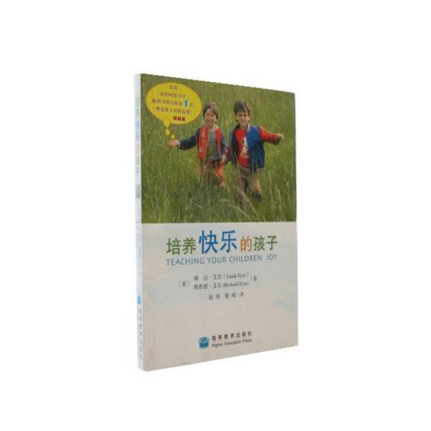 商品详情 - 培养快乐的孩子 - image  0